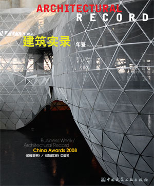 BusinessWeek/Architectural Record China Awards 2008